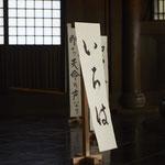 アートプログラム「言霊のレストラン」より @ 總持寺仏殿 / REIBU【禮生】