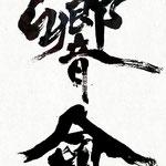 響命 <Kyomei>