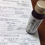芳乃ガーデンジュース放射能審査書済み