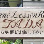 表札・ウェルカムボード・看板(教室看板)