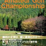 第7回 KGPUアマチュアゴルフ選手権ポスター