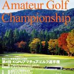 第4回 KGPUアマチュアゴルフ選手権ポスター