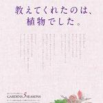 阪急西宮ガーデンズ様5周年ポスター vol.4