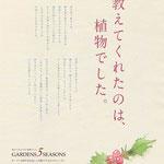 阪急西宮ガーデンズ様5周年ポスター vol.5