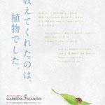 阪急西宮ガーデンズ様5周年ポスター vol.2