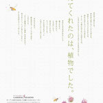 阪急西宮ガーデンズ様5周年ポスター vol.1