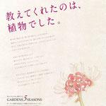 阪急西宮ガーデンズ様5周年ポスター vol.3