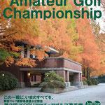 第8回 KGPUアマチュアゴルフ選手権ポスター