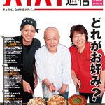 ハイハイ通信 vol.3 表紙