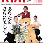 ハイハイ通信 vol.5 表紙