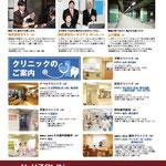 ハイハイ通信 vol.4 裏面