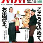 ハイハイ通信 vol.4 表紙
