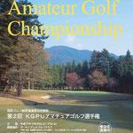 第2回 KGPUアマチュアゴルフ選手権ポスター