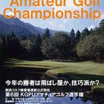 第6回 KGPUアマチュアゴルフ選手権ポスター