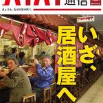 ハイハイ通信 vol.1 表紙