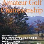 第3回 KGPUアマチュアゴルフ選手権ポスター
