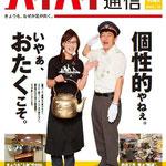 ハイハイ通信 vol.2 表紙