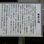 戸村芳蔵の功績を讃えた「盡道之碑」。