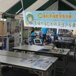東産業環境フェア出展