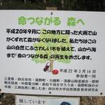 ブナ清水進入手前に植林の看板 参加者名に守ろう会の名もあります。