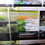 ガラス水槽セット(販売)