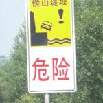 Achtung, fall nicht ins Wasser