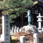 長谷川等伯像と本阿弥光悦お手植の松