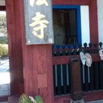 裏千家のお隣 「本法寺」東門