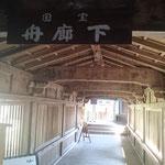 宝厳寺舟廊下(重要文化財)
