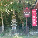 石造五重塔(重文)上から【空・風・火・水・地】の五輪