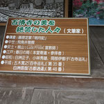 "Hiroyuki Itsuki novelist ""100 temples  pilgrimage"""