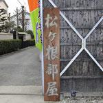 大阪場所の宿舎は高石市にあります