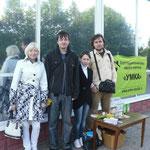 Активисты и члена Фонда Лилия, Алексей, Женя  и Евгений!