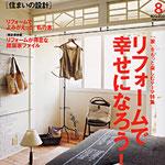 「住まいの設計」'09 8月号 (株)扶桑社