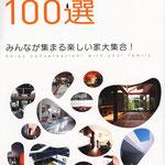 ■表紙掲載■ 「MY HOME 100選 Vol.4」(株)扶桑社