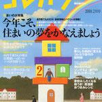 「コレカラ」'10 2月号 (株)リクルート