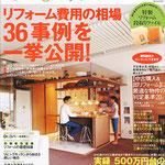 ■表紙掲載■ 「グッドリフォーム」 06'年10月号 (株・リクルート)