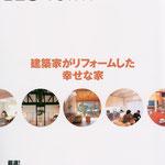REFORM/建築家がリフォームした幸せな家 平成19年3月(株・扶桑社)