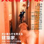 「犬と暮らすVOL.2」 平成18年 11月号 (株・ワールドフォトプレス)