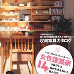 「しまえる狭小住宅」 (株・ワールドフォトプレス)