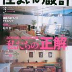「新しい住まいの設計」'07年3月号 (株・扶桑社)