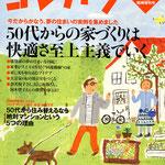 「コレカラ」'10 8月号 (株)リクルート(関西版)