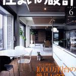 ■表紙掲載■ 「新しい住まいの設計」'06年6月号 (株・扶桑社)