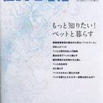「住まいと電化」 '08年 12月号 (日本工業出版)