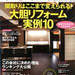 「グッドリフォーム」 08'年9月号 (株・リクルート)
