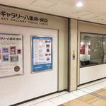 通路から見たギャラリー八重洲東京