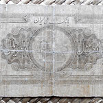 Irán 10 rials 1934 reverso