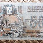 Rusia Baku 50 rublos 1918 anverso (110x68mm)