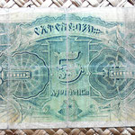 etiopia 5 thaler 1932 reverso