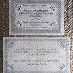 Rusia East Siberia serie rublos 1920 -Chita reversos